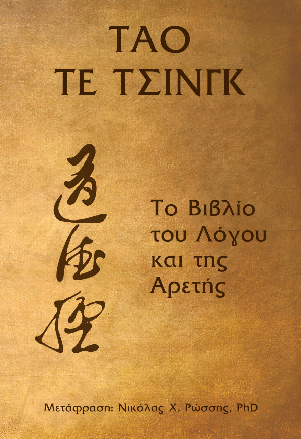 Tao Te Ching (Greek translation)